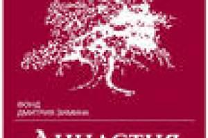 Гранты биологам на участие в краткосрочных тематических курсах 2015 года