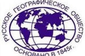 Конкурс на соискание грантов 2016 года Русского географического общества