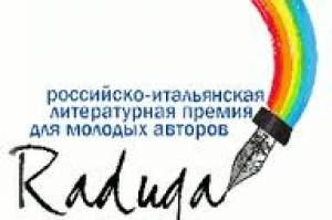 7-я Российско-итальянская литературная премия для молодых авторов и переводчиков «Радуга»